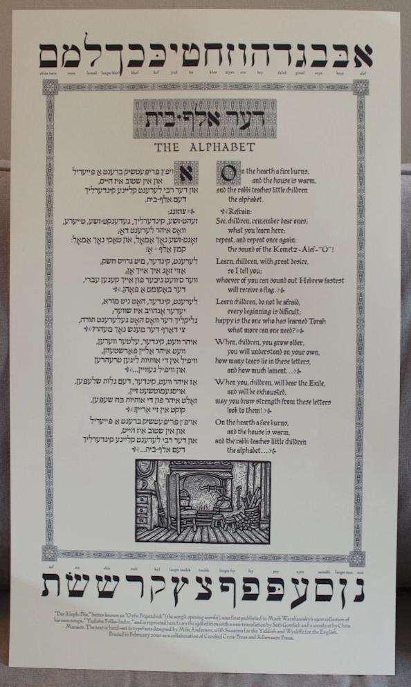 alphabet-yiddish